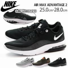 即納 あす着 送料無料 スニーカー メンズ ナイキ ローカット 靴 NIKE AIR MAX ADVANTAGE 2 AA7396