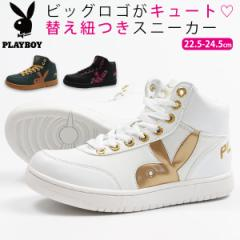 【送料無料】 スニーカー レディース ジュニア 靴 女性 女の子 男の子 ハイカット プレイボーイ PLAYBOY PB-2010 ダンス PLAYBOY PB-2010