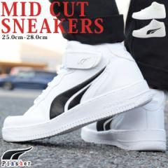 【送料無料】 スニーカー メンズ 靴 男性 ミッドカット ピンシャー pinsher PC-0015 おしゃれ 通気性 通学 通勤 学校 ダンス スポーツ