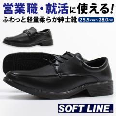 【送料無料】 ビジネスシューズ メンズ ソフトライン ローカット 軽量 幅広 滑りにくいソール 屈曲性 蒸れにくい SOFT LINE 1153 1155