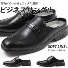 【送料無料】 ビジネス シューズ メンズ ソフトライン 靴 革靴 紳士靴 かかとなし サンダル オフィス SOFT LINESOFT LINE 1158 1156