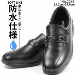 【送料無料】 ビジネス シューズ メンズ 靴 男性用 スリッポン ソフトライン SOFT LINE 2255 おしゃれ ビットモカシン 防水 軽量 防滑
