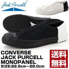 即納 あす着 送料無料 コンバース ジャックパーセル スニーカー ローカット メンズ レディース 靴 CONVERSE JACK PURCELL MONOPANEL