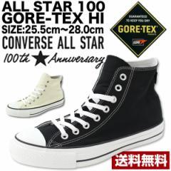 即納 あす着 送料無料 コンバース オールスター スニーカー ハイカット メンズ 靴 CONVERSE ALL STAR 100 GORE-TEX HI