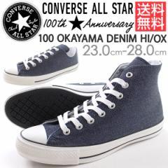 即納 あす着 送料無料 コンバース オールスター スニーカー ハイカット ローカット メンズ レディース 靴 CONVERSE ALL STAR 100 OKAYAMA