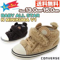 即納 あす着 送料無料 コンバース オールスター スニーカー ローカット 子供 キッズ ベビー 靴 CONVERSE BABY ALL STAR N MINIKUMA V-1