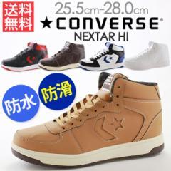 即納 あす着 送料無料 コンバース スニーカー ハイカット メンズ 靴 CONVERSE NEXTAR1320 HI
