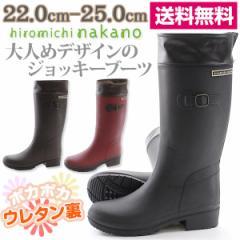 即納 あす着 送料無料 ヒロミチナカノ レインブーツ ロング レディース 長靴 hiromichi nakano HN WJ144R