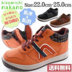 即納 あす着 送料無料 ヒロミチナカノ スニーカー ハイカット レディース 靴 hiromichi nakano HN WPL138