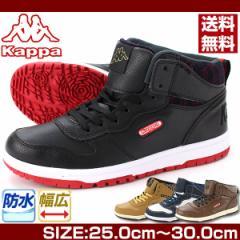 即納 あす着 送料無料 カッパ スニーカー ハイカット メンズ 靴 Kappa KP STU42