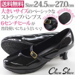 即納 あす着 送料無料 フォーマル パンプス ストラップ レディース 靴 Chou Shoe T001b