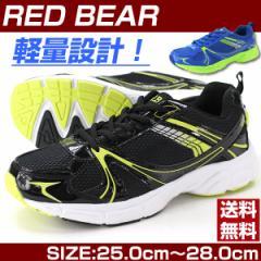 即納 あす着 送料無料 スニーカー ローカット メンズ 靴 RED BEAR 196