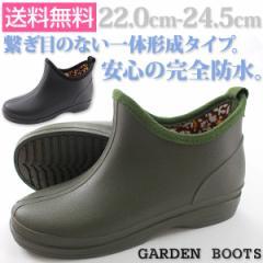 即納 あす着 送料無料 レインブーツ 長靴 レディース GARDEN BOOTS 401
