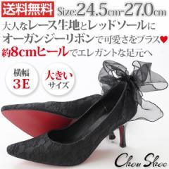 即納 あす着 送料無料 フォーマル パンプス ハイヒール レディース 靴 Chou Shoe THAL-P05