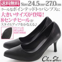 即納 あす着 送料無料 フォーマル パンプス プレーン レディース 靴 Chou Shoe THAL-P09R
