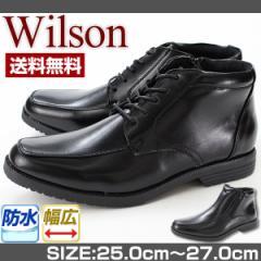 即納 あす着 送料無料 ウィルソン ビジネス シューズ メンズ 革靴 WILSON 292/293