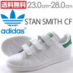 即納 あす着 送料無料 アディダス スタンスミス スニーカー ローカット メンズ レディース 靴 adidas STAN SMITH CF S75187