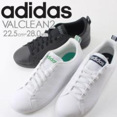 即納 あす着 送料無料 アディダス スニーカー ローカット メンズ レディース 靴 adidas VALCLEAN2