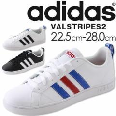 即納 あす着 送料無料 アディダス スニーカー ローカット メンズ レディース 靴 adidas VALSTRIPES2