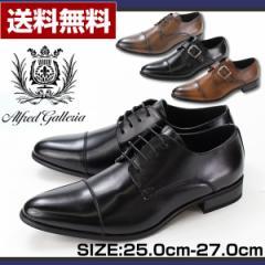 即納 あす着 送料無料 ビジネス シューズ メンズ 革靴 ALFRED GALLERIA AG907/AG908