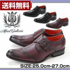 即納 あす着 送料無料 ビジネス シューズ メンズ 革靴 ALFRED GALLERIA AG911/AG912