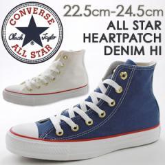即納 あす着 送料無料 コンバース オールスター スニーカー ハイカット レディース 靴 CONVERSE ALL STAR HEARTPATCH DENIM HI
