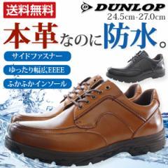 即納 あす着 送料無料 ダンロップ シューズ ビジネス メンズ 靴 DUNLOP DL-4241