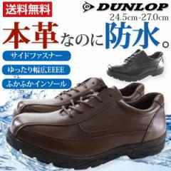 即納 あす着 送料無料 ダンロップ シューズ ビジネス メンズ 靴 DUNLOP DL-4242