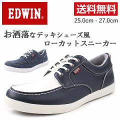 即納 あす着 送料無料 エドウィン スニーカー ローカット メンズ 靴 EDWIN ED-7155