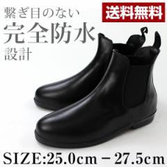 即納 あす着 送料無料 サイドゴアブーツ レインブーツ 長靴 メンズ Era 2900