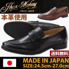 即納 あす着 送料無料 ビジネス シューズ メンズ 革靴 Jhon Mckay JH-1612