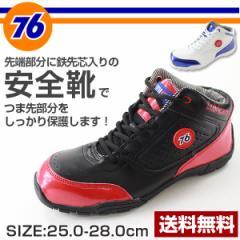 即納 あす着 送料無料 安全靴 セーフティシューズ メンズ 靴 76Lubricants 76-3017