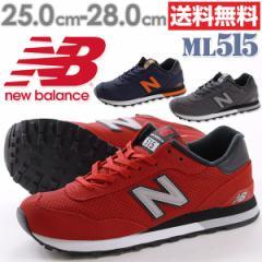即納 あす着 送料無料 ニューバランス スニーカー ローカット メンズ 靴 New Balance ML515