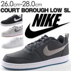 即納 あす着 送料無料 ナイキ スニーカー ローカット メンズ 靴 NIKE COURT BOROUGH LOW SL 844883