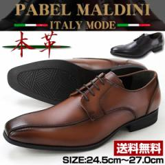 即納 あす着 送料無料 ビジネス シューズ メンズ 革靴 PABEL MALDINI PMD-3414