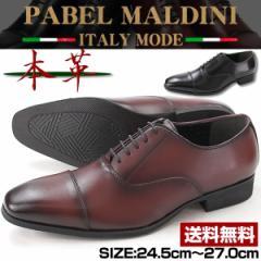 即納 あす着 送料無料 ビジネス シューズ メンズ 革靴 PABEL MALDINI PMD-3415
