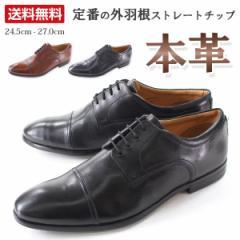 即納 あす着 送料無料 ビジネス シューズ メンズ 革靴 PABEL MALDINI PMD-3419
