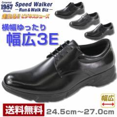 即納 あす着 送料無料 ビジネス シューズ メンズ Speed Walker RW-760