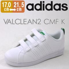 即納 あす着 送料無料 アディダス スニーカー ローカット 子供 キッズ ジュニア 靴 adidas VALCLEAN2 CMF K AW4880