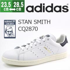 即納 あす着 送料無料 スニーカー メンズ レディース アディダス スタンスミス ローカット 靴 adidas STAN SMITH CQ2870
