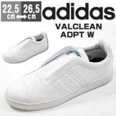 即納 あす着 送料無料 スニーカー レディース メンズ アディダス ローカット スリッポン 靴 adidas VELCLEAN ADPT W DB0124 DB0108