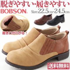即納 あす着 送料無料 ボブソン スニーカー スリッポン レディース 靴 BOBSON BOW1021