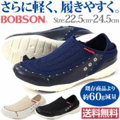 即納 あす着 送料無料 ボブソン スニーカー スリッポン レディース 靴 BOBSON BOW-7648