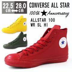 即納 あす着 送料無料 スニーカー メンズ レディース コンバース オールスター ハイカット 靴 CONVERSE ALL STAR 100 WR SL HI