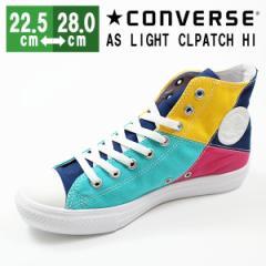 即納 あす着 送料無料 スニーカー メンズ レディース コンバース ハイカット 靴 CONVERSE ALLSTAR LIGHT COLORPATCH HI オールスター