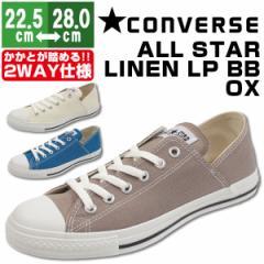 即納 あす着 送料無料 スニーカー メンズ レディース コンバース オールスター ローカット 靴 CONVERSE ALL STAR LINEN LP BB OX