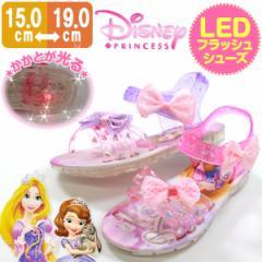 即納 あす着 ディズニー ちいさなプリンセスソフィア ラプンツェル サンダル ストラップ 子供 キッズ ジュニア 靴 Disney