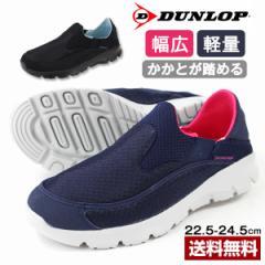 即納 あす着 送料無料 ダンロップ スニーカー スリッポン 靴 レディース DUNLOP RF308
