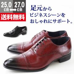 即納 あす着 送料無料 ビジネス シューズ メンズ 革靴 FRANCO GIOVANNI FG2302