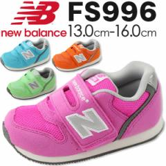 即納 あす着 送料無料 ニューバランス スニーカー ローカット 子供 キッズ ベビー 靴 New Balance FS996